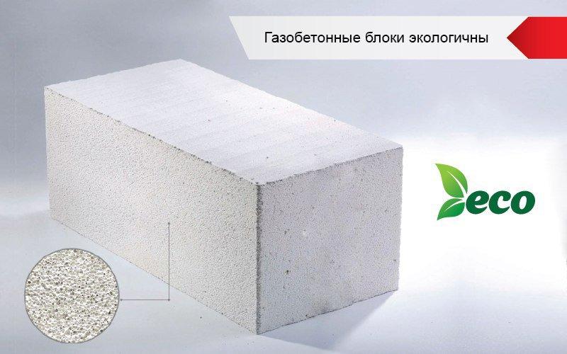 Купить газобетон в бетонов купить бетон в нижнем новгород