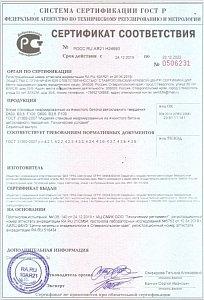 D500 B3.5, D600 B3.5 — Сертификат соответствия продукции. ГОСТ 31360-2007
