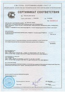 Сертификат соответствия — Строительная базальтовая сетка