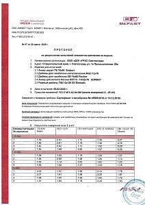 Протокол испытаний элементов крепления на выров стр. 1 D300 B2.0, D350 B2.5, D400 B2.5