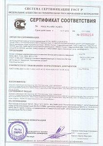 D500 B2.5, D600 B2.5 — Сертификат соответствия продукции. ГОСТ 31360-2007