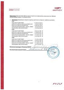 Протокол испытаний элементов крепления на выров стр. 2 D300 B2.0, D350 B2.5, D400 B2.5